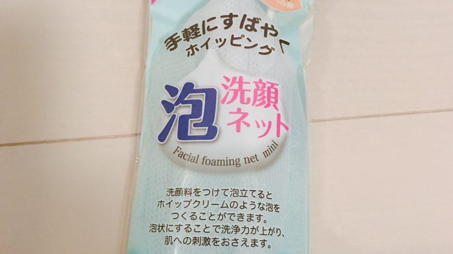 100均 キャンドゥ購入品 『泡洗顔ネット』