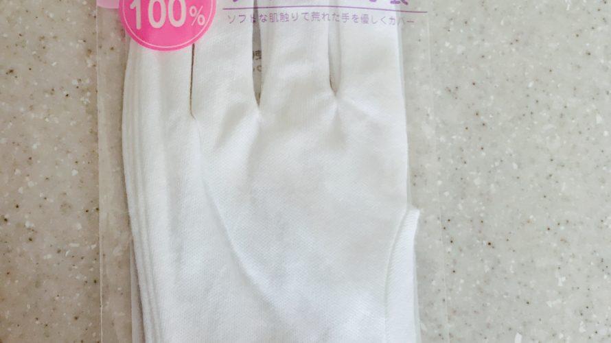 100均 ダイソー購入品『ナイトケア手袋』綿100%