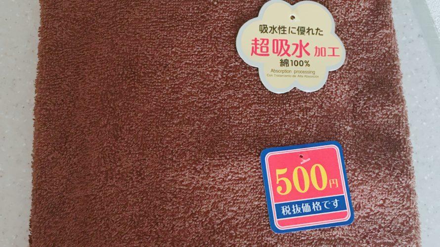 100均 ダイソー購入品『超吸水カラーバスタオル ブラウン』500円商品