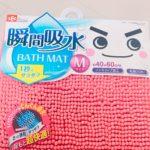 購入品紹介【レック サラサラ 瞬間吸水 バスマット】