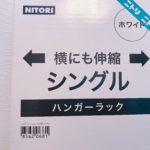 【ニトリ*ハンガーラック ロビンEX-WHシングル】を買って大正解だった。
