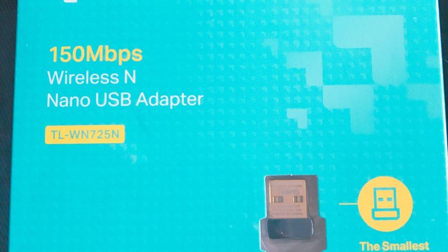【TP-Link WIFI 無線LAN 子機TL-WN725N】を購入した感想!
