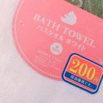 100均購入品 『200円のバスタオル』ホワイト