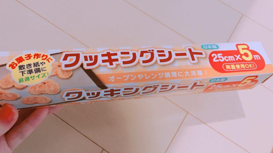 100均 キャンドゥ購入品!キッチン用品6点紹介!