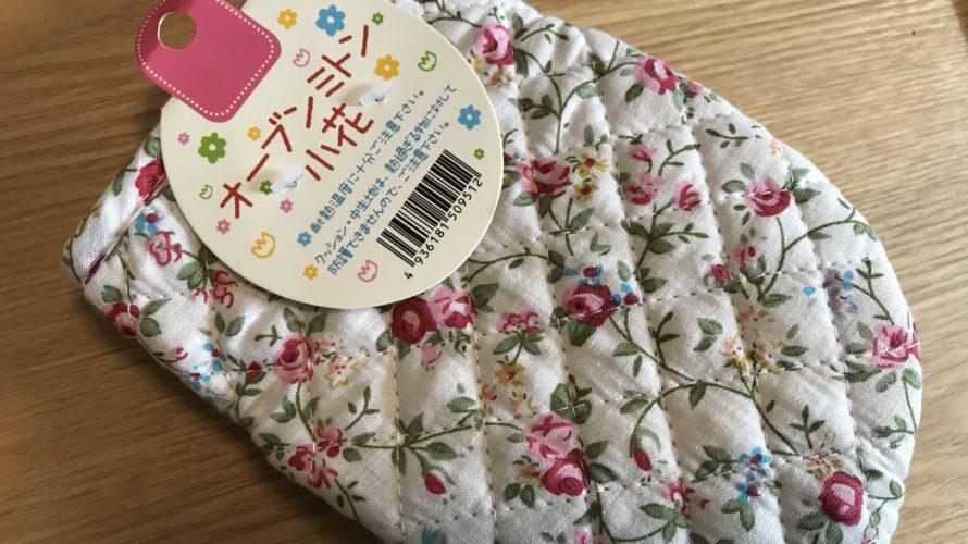 100均キャンドゥ購入品『オーブンミトン 小花』