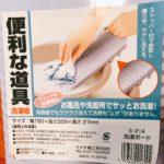 100均キャンドゥ購入品『便利な道具 洗濯板』