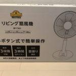 トップバリュのリビング扇風機BP-T301を買ってみた!
