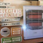【おすすめ】イオンで買った電気ストーブを紹介します!