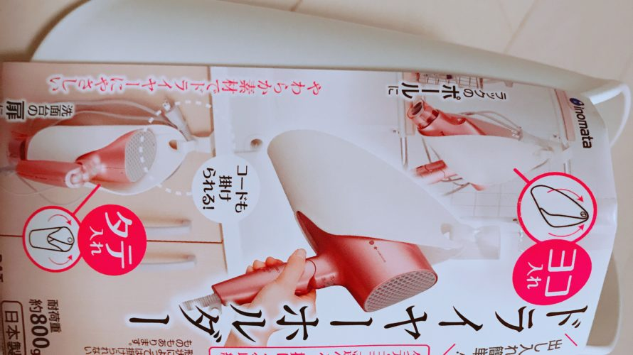 №12【100均キャンドゥ購入品】ドライヤーホルダーが便利です!