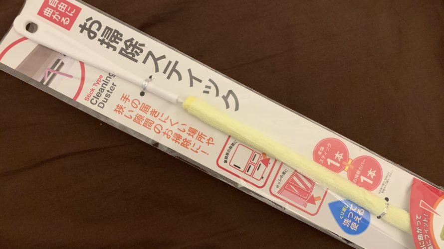 100均キャンドゥ購入品【お掃除スティック】優秀!